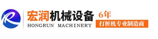 济宁宏润机械设备有限公司