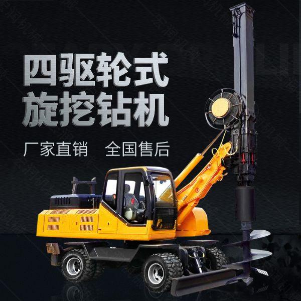 四驱轮式旋挖fun88pt下载,工程液压旋挖fun88pt下载出售