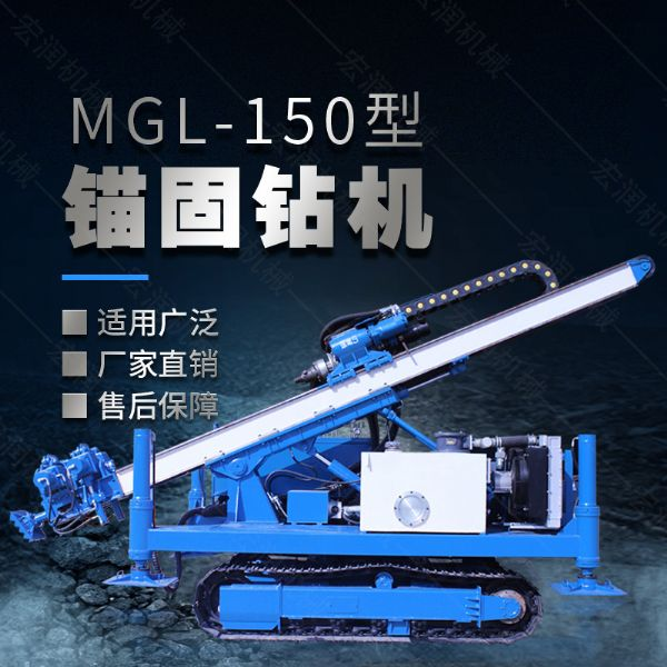 MGL-150型多功能fun88网址fun88pt下载,履带fun88pt下载