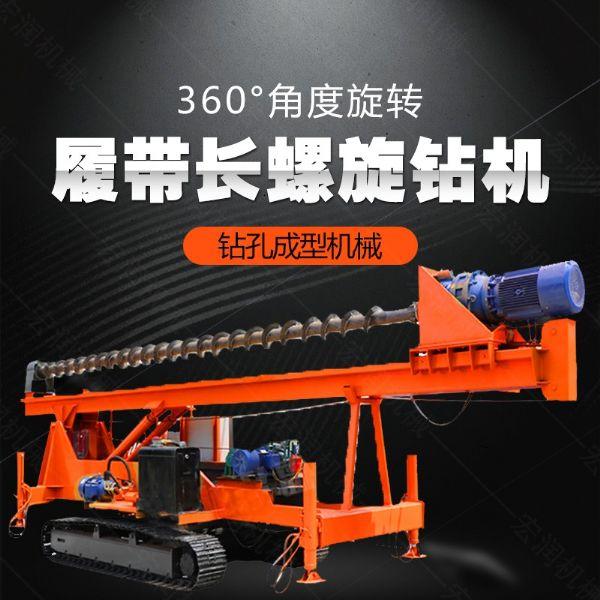 大型液压长螺旋fun88pt下载厂家,长螺旋基坑打桩机